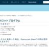 SFDC:Force.comサイトとページビュー制限について