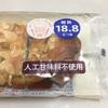 51日目!『MEC食 100日チャレンジ』