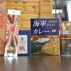 京都遠征 その3 海軍カレー