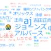 9/1~鴎→鷹【オリについて】
