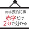 18/9/24 フルフォード情報英語版:軍事法廷が迫り来る中、ハザールマフィアは中国に保護を求める