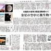 金星に生物存在か?:Is there a living thing on Venus?