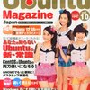 Ubuntu Magazine Japan Vol.10 発売