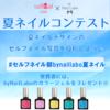 夏ネイルコンテスト☆受賞ネイル発表!