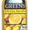 カゴメの『GREENS リフレッシュスムージー』。グレープフルーツ好きにオススメ!