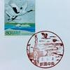 2年2月2日。釧路と熱海から、【2.2.2】の風景印が返ってきた