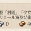 【艦これ】旗艦「由良」、抜錨! 攻略