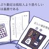 読書日記「正しい家計管理」・・・林あつむさん著