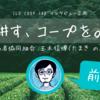 ILO COOP 100 インタビュー企画「耕す、コープを。」:第2回 労働者協同組合 玉木信博さん(1/2)
