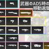 【Apex】武器のADS時の移動速度!(画像あり)レレレ撃ちの速さが変わる!