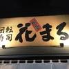 札幌の美味しい回転寿司「根室花まる」はレベルが高い!
