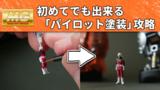 【MGガンプラ】初めてでも出来た「フィギュア・パイロット塗装」攻略法!!