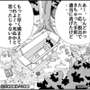 広島県尾道市向島の脱走受刑者、逃走22日目に広島市で身柄確保