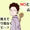 【山田くんとLv999の恋をする】第2話「山田ってなんか冷たくない?」 感想