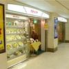 カトレヤ サンロード店