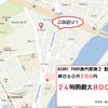 南竹屋町 新規駐車場OPEN!!
