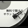 個人的お気に入りYoutubeで聞ける公式サウンドトラック集
