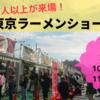 東京ラーメンショー2019の出店は?!歴代優勝店舗はどこ?