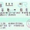 気仙沼線BRT8