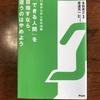 【書評】本田直之さんの「できる人間」を目指すなら、迷うのはやめよう!小説風に書かれたビジネス書は読みやすく内容も理解しやすい!