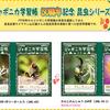 【ジャポニカ学習帳】昆虫が50周年で9月に復活!リアルもカッコイイけど、ほんわかイラストも可愛い