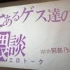 エロトーーク!下ネタ飲み会Vol.15 with阿部乃みくレポート
