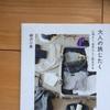 続 旅行の支度 柳沢小実『大人の旅じたく 心地よく、自分らしく旅をする』
