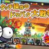 【カートゥーン大戦争タワーディフェンスゲーム】最新情報で攻略して遊びまくろう!【iOS・Android・リリース・攻略・リセマラ】新作スマホゲームが配信開始!