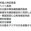 #大阪維新 が狂乱期を迎えたようです・・・その政策とその支持者 #イシンジャー (情弱を除く)はどこから来たのか