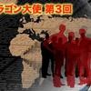 地球ニュース:レッド・ドラゴン大使 第3回 その3