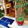 新しい日本文化の創造【SOU•SOU布袋】に行ってきた