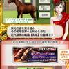 ダビマス ~GWキャンペーン!!!超凄馬ディープ&キンカメ、はむリン新才能全部欲しい!!~