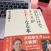 読むだけでテニスが上手くなる本 〜児玉光雄氏の世界観に釘付け〜