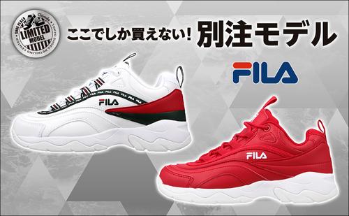 -当社別注モデル- FILA新作登場!