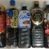 【商品レビュー】マックスバリューで購入できる無糖コーヒーをランキングにしてみた