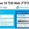 Internet Explorer 11を常用するには