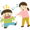 リトルエンペラー症候群①「自分でやりたくない子」8つの特徴