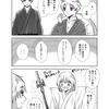 【漫画20】俺の剣