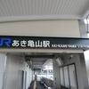 2017年春・JR復活路線1泊2日の旅(可部線篇その2・あき亀山から河戸帆待川へ)