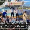 【バイクナビ・グランプリ 2020】ツールドモリコロパーク キングオブエンデューロ 3位
