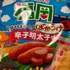 栗山米菓 行った気分で 福岡 ばりうまかー! ばかうけ 辛子明太子味だよ