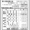 Indeed Japan株式会社 第6期決算公告
