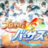 【期待】コロプラの新作「プロ野球バーサス」が面白そう!コロプラ今度こそ頑張ってくれ!