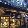 たい焼きレポ#168「鳴門鯛焼本舗 恵比寿店」in東京都渋谷区恵比寿