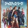 【アメコミ映画】ジャスティス・リーグ