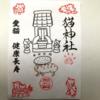 ぶらり遠野 猫神社にいってみた編