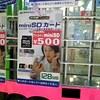 秋葉原SDカード価格推移まとめ(2007年~2017年)