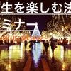 【12月17日】 『人生を楽しむ法 ~enjoy life method~』セミナー開催します♪♪
