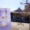 灌仏会(花まつり)限定御朱印シリーズ1 京都・法住寺