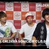 7月カルデラソニックのアーティストインタビュー動画をアップしました!